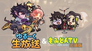 アラド戦記ゆる~く生放送&GM生放送「もみどんTV」