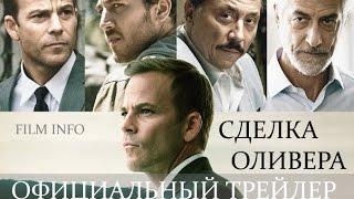 Сделка Оливера (2015) Официальный трейлер