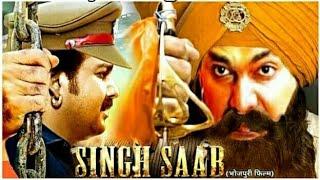 singh saab(सिंग साहब) film bhojpuri trailer look|| pawan singh, devendra singh movie update