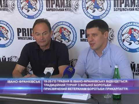 19-20 травня відбудеться турнір з вільної боротьби присвячений ветеранам боротьби Прикарпаття