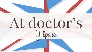 У врача. At doctor's.