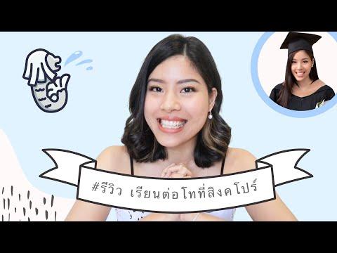 เรียนต่อโทที่สิงคโปร์ เป็นยังไง ดีมั้ยน้า #SMU | Lookmai Serena
