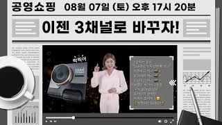 송가인 블랙박스 싹찍어 ! 공영쇼핑 라이브 방송안내