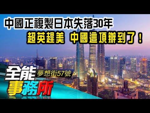 中國正複製日本失落30年 超英趕美 中國這項辦到了!- 陳高超 莊正賢《夢想街之全能事務所》精華篇 網路獨播版
