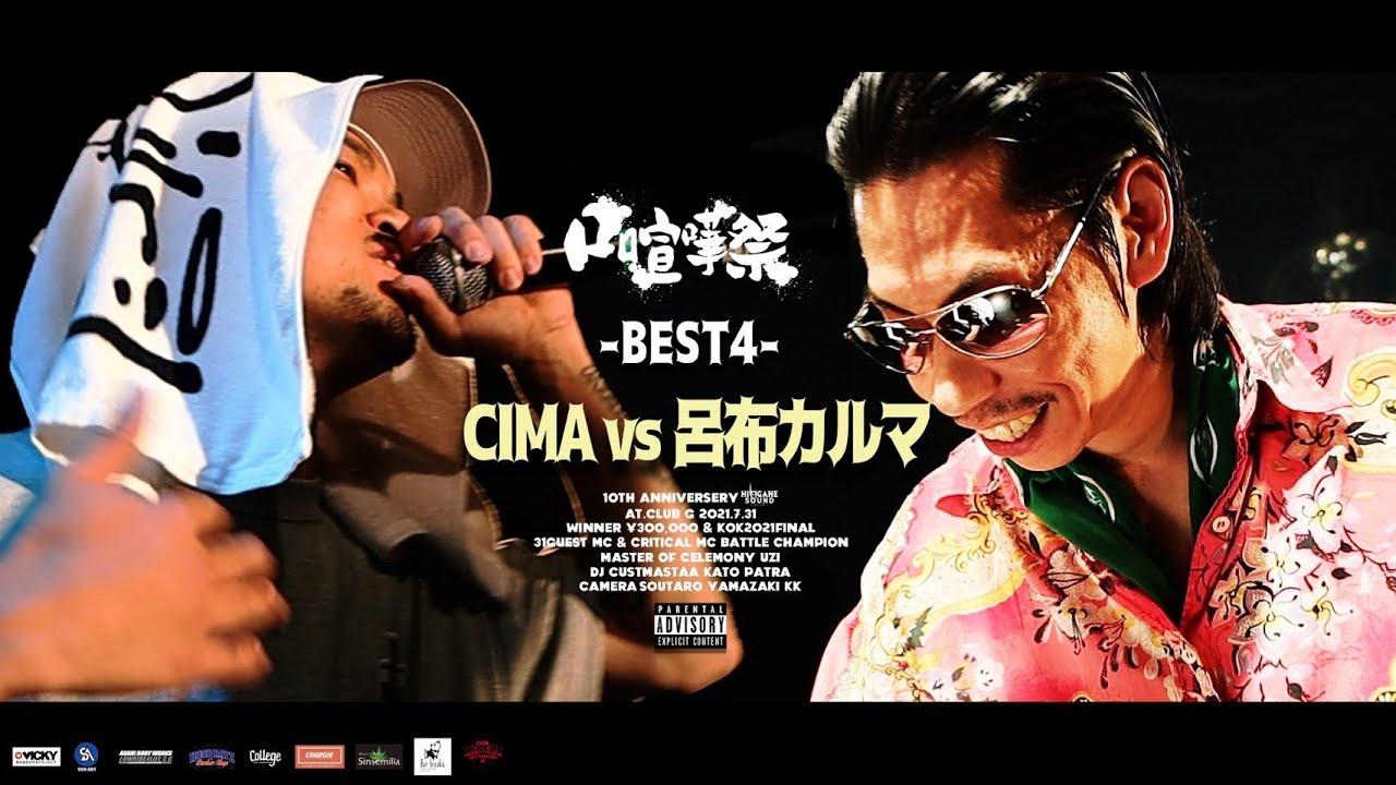 呂布カルマ vs CIMA/2021.07.31口喧嘩祭SP Best Bout