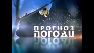 видео Точный прогноз погоды в Украине