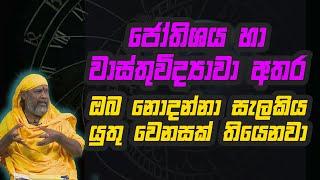 ජෝතිශය හා වාස්තුවිද්යාවා අතර ඔබ නොදන්නා සැලකිය යුතු වෙනසක් තියෙනවා|Piyum Vila|16-11-2020|Siyatha TV Thumbnail