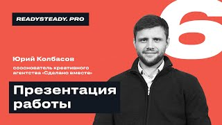 Урок 6 I «Презентация работы» I Ready Steady