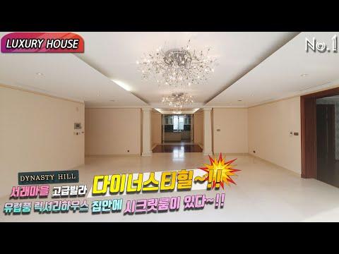 최초공개~!! DYNASTYHILL Luxury House 서래마을 고급빌라 다이너스티힐~!!유럽풍 럭셔리하우스 집안에 시크릿룸이 있다~!!