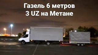 Газель 3 UZ Метан, 6 метров, 42 куба