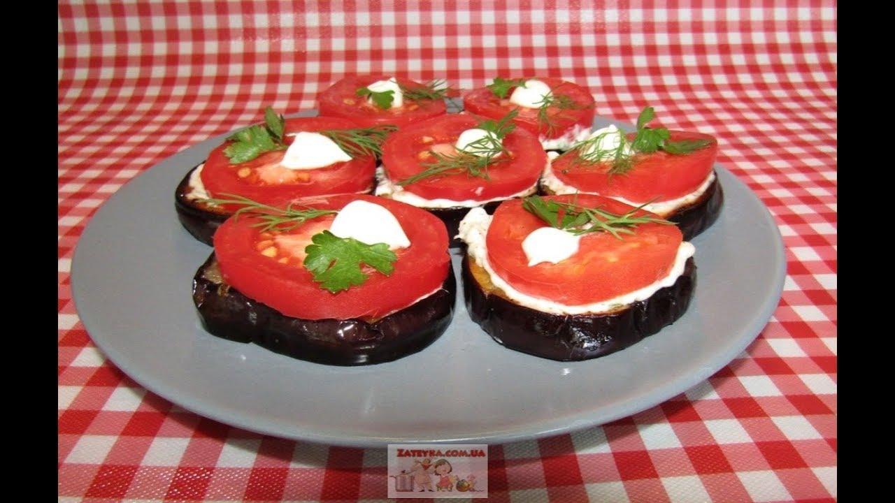 СКАЗОЧНО ВКУСНАЯ закуска из БАКЛАЖАНОВ и помидоров!!!