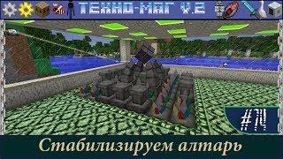 LP ► Minecraft ► [ТЕХНО-МАГ V2.0] Сезон №2 E74 - Стабилизируем алтарь