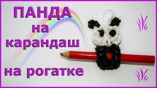 Панда из резинок на карандаш на рогатке | Panda Bear Rainbow Loom Pencil