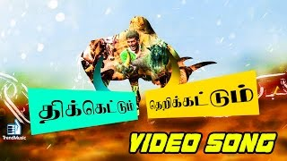 Thikettum Therikattum #Jallikattu Victory Video Song | Ramasubramaniam