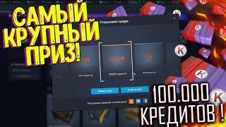 НОВЫЙ КЕЙС С КРЕДИТАМИ - 100.000 КРЕДИТОВ НАГРАДА В WARFACE !