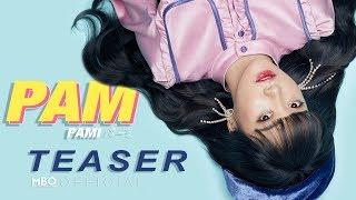 M/V TEASER - แฟนเธอ... (I Don't Like) | PAM feat.Hi-U