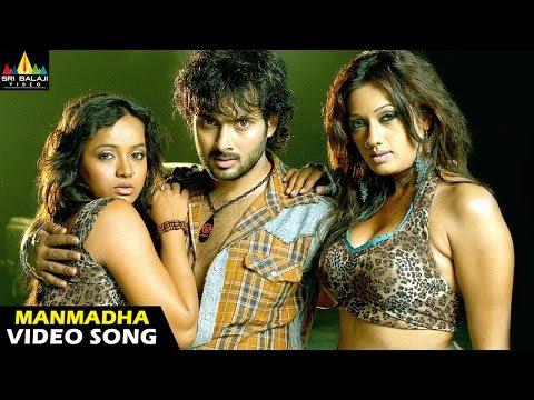 Viyyala Vaari Kayyalu Songs | Manmadha Nuvvu Video Song | Uday Kiran, Neha Jhulka | Sri Balaji Video