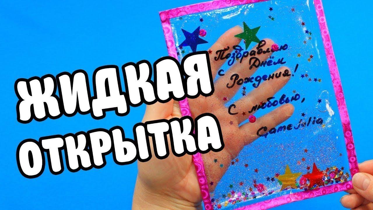 АНТИСТРЕСС Жидкая Открытка своими руками - YouTube