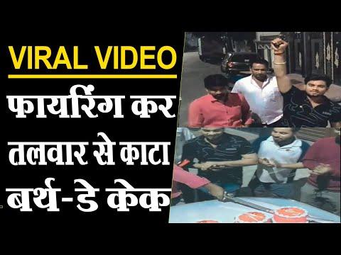 viral video : फायरिंग कर तलवार से काटा बर्थ-डे केक | Lucknow | Mobile News 24