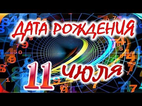 Дата рождения  (11 Ноября 2011): гороскоп, знак