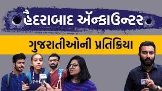 Hyderabad ઍન્કાઉન્ટર:  ગુજરાતીઓની પ્રતિક્રિયા   VTV Gujarati