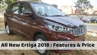 Maruti Suzuki Ertiga : All features , dimensions, price & Engine   Ertiga 2018