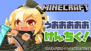 【マインクラフト/Minecraft】夜更かしさんはだあれ?建築すっぞ!【不知火フレア/ホロライブ】