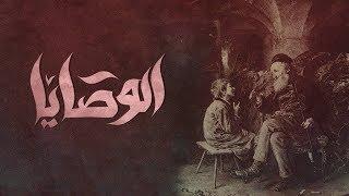 El Joker - El Wasaya l الجوكر - الوصايا