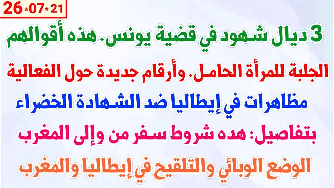 3 ديال شهود في قضية يونس. هذه أقوالهم + الجلبة للمرأة الحامل + هده شروط سفر من وإلى المغرب