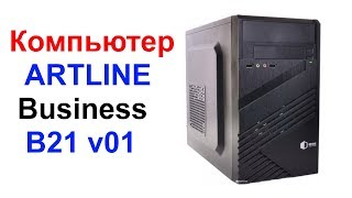 Обзор Компьютера ARTLINE Business B21 v01 !!!