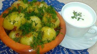Как Очень Вкусно Приготовить Молодой Картофель .Стариный бабушкин рецепт.