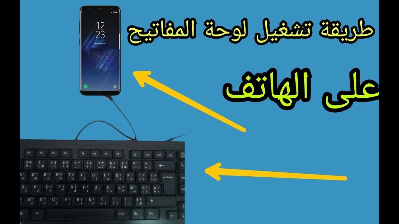 طريقة تشغيل لوحة المفاتيح في الهاتف Youtube