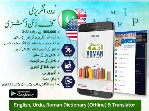 Offline English Dictionary, Offline Urdu Dictionary Plus Translator