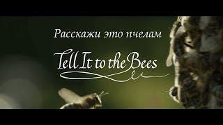 Трейлер фильма Tell It to the Bees (русские субтитры)