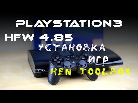 Playstation 3 HFW 4.85  УСТАНОВКА ИГР