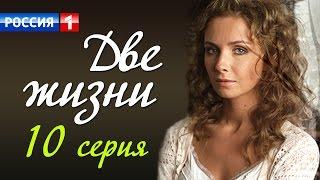 Две жизни 10 серия / Русские мелодрамы 2017 #анонс Наше кино