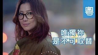 電視節目 TV1481 唯獨祢是不可取替 (HD粵語) (演藝人系列)