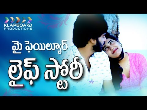 The Story Of My Failure | Love Story | Music : PVR Raja | Directed By Ram Chowdary
