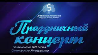 Юбилейный гала концерт к 260 летию Сеченовского университета
