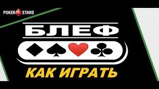 СУПЕР БЛЕФ В ПОКЕРЕ/ ПОКЕР СТАРС/ ОБУЧЕНИЕ