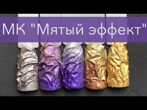Эффект мятого металла гелем | Модный дизайн ногтей пошагово