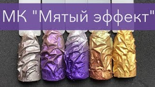 видео Мятый дизайн ногтей гель-лаком