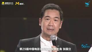 历届金鸡奖最佳男主角的精彩获奖感言【中国电影报道 | 20191126】