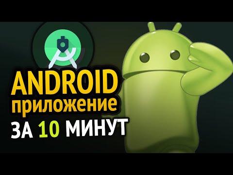 Как сделать мобильное приложение для android самому