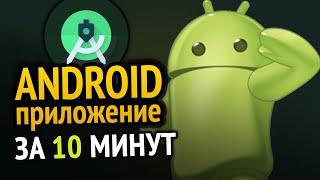 😱 Как сделать ANDROID приложение за 10 минут! Сможет каждый :3 screenshot 3