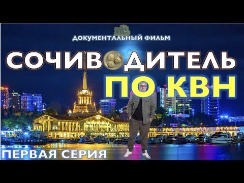 Обзор КВН-2021. Сочиводитель по культовым местам фестиваля.