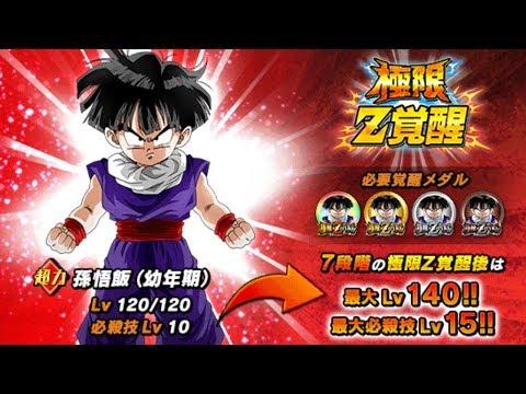 STR Kid Gohan Extreme Z-Awakening STAGE 1-31 | Dragon Ball Z Dokkan Battle