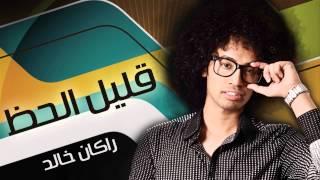 راكان خالد - قليل الحظ (النسخة الأصلية) | 2014