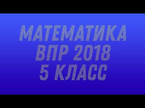 Готовимся к ВПР. Математика. 5 класс. 2018. №0.