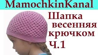 1 Вязание осенней шапки крючком Как связать круг